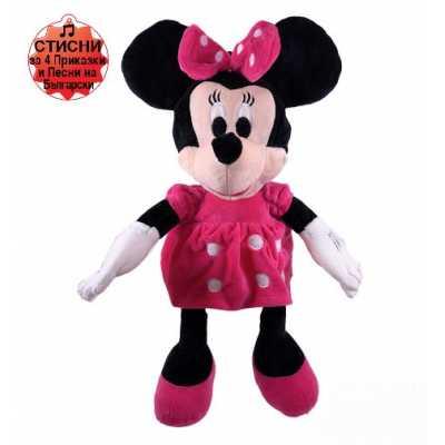 Мека плюшена играчка Мини Маус, 40 см. Minnie Mouse